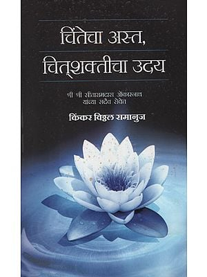 चिंतेचा अस्त, चित्शकतीचा उदय - Anxiety, the Rise of Anxiety  (Marathi)