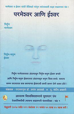 परमेश्वर आणि ईश्वर -  The Lord and God (Marathi)