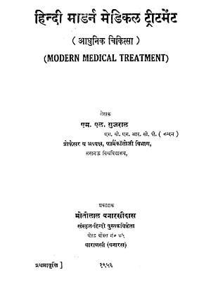 हिन्दी मॉडर्न मेडिकल ट्रीटमेंट (आधुनिक चिकित्सा): Hindi Modern Medical Treatment- An Old and Rare Book