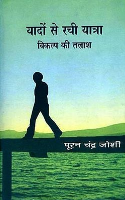 यादों  से रची यात्रा विकल्प की तलाश: Journey Created by Memories- Searching For Options