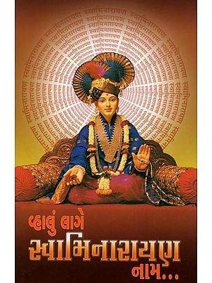 Vhalu Lage Swaminarayan: (Gujarati)