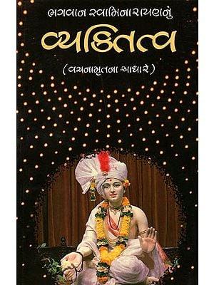 Bhagwan Swaminarayannu Vyaktttva: (Gujarati)