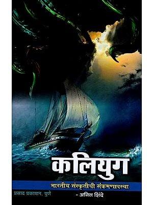 कलियुग भारतीय संस्कृतीची संक्रमणावस्था: Transition of Kaliyuga Indian Culture (Marathi)