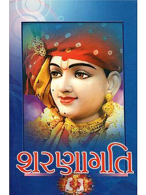 Sharanagati: (Gujarati)