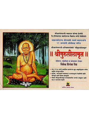 श्रीगुरुलीलामृत - Shri Gurulilamrit (Marathi)