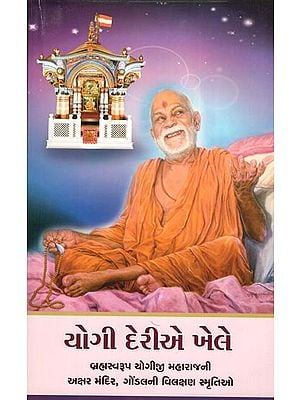 Yogi Derie Khele (Gujarati)