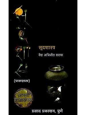 सूदशास्त्र: Sudasastra (Marathi)