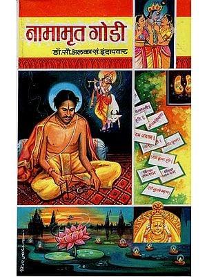 नामामृत गोडी: Namamrit Godi (Marathi)