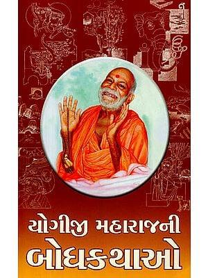 Yogiji Maharajni Bodhkathao : Parables of Yogiji Maharaj (Gujarati_