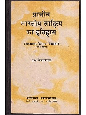 प्राचीन भारतीय साहित्य का इतिहास: History of Ancient Indian Literature