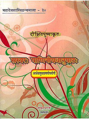 सस्वरः पाणिनीयधातुपाठः : Sasvarah Paniniya-Dhatupathah (Ardha Dhatuka Pratyopayogi)