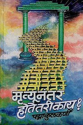 मृत्यू नंतर होते तरी काय: What Happens After Death (Marathi)