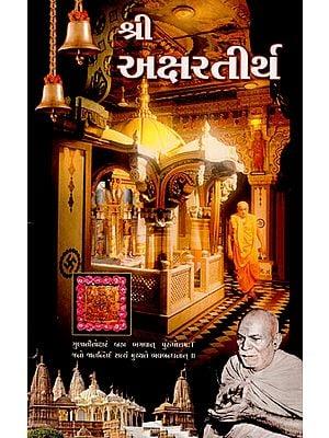Shri Akshartirth : A Historical Saga of Holy Akshar Mandir, Gondal (Gujarati)