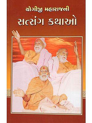 Yogiji Maharajajni Satsang Kathao: (Gujarati)