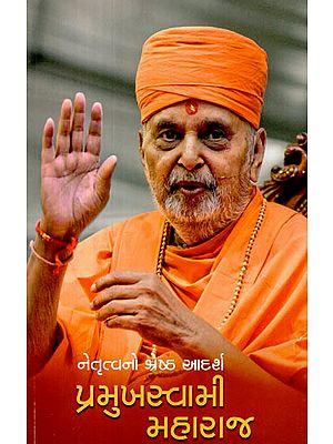 Netrutva No Shreshth Aadarsh : Pramukh Swami Maharaj (Gujarati)