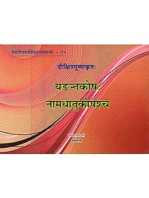यङन्तकोषः नामधातुकोषश्च: Yadanta Kosha Nama Dhatu Kosha