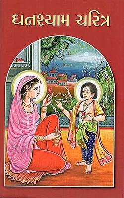 Ghanshyam Charitra: (Gujarati)