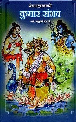 पंचमहाकाव्ये कुमार संभव: Pancha Mahakaavye kumar Sambhav (Marathi)