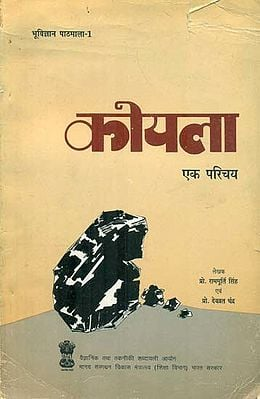 कोयला एक परिचय: An Introduction to Coal (An Old and Rare Book)