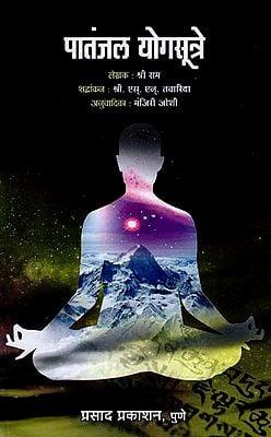 पांतजल योगसूत्रे: Patanjal Yogsutre (Marathi)