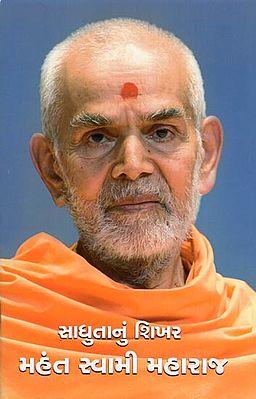 Sadhuta Nu Shikhar Mahant Swami Maharaj: (Gujarati)