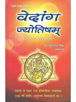 वेदांग ज्योतिषम: Vedanga Jyotisham