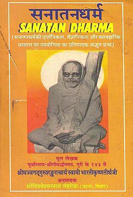 सनातनधर्म: Sanatan Dharma
