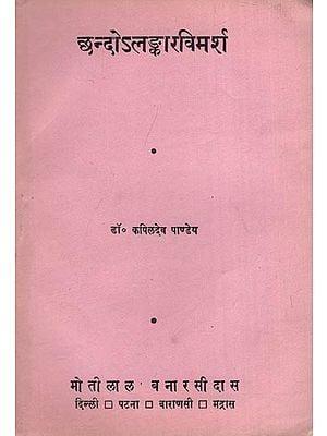 छन्दोऽलङकारविमर्श: Chhanda Alankara Vimarsha (An Old and Rare Book)