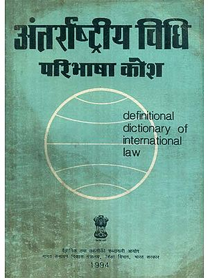 अंतर्राष्ट्रीय विधि परिभाषा कोश: Definitional Dictionary of International Law (An Old and Rare Book)