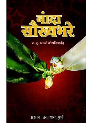 नांदा सौख्यभरे: Nanda is Happy (Marathi)