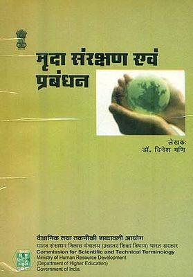 मृदा सरंक्षण एवं प्रबंधन: Soil Conservation and Management