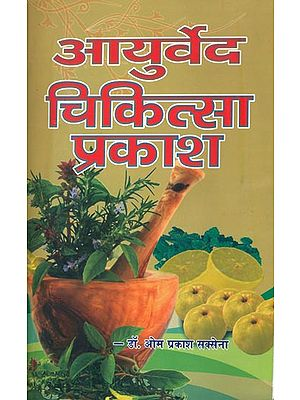 आयुर्वेद चिकित्सा प्रकाश: Ayurved Chikitsa Prakash