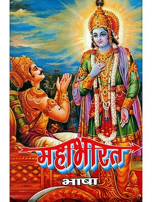 महाभारत: Mahabharata in Simple Hindi Language
