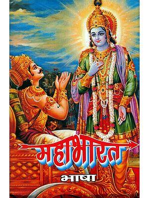 महाभारत: Mahabharata in Simple Hindi Language