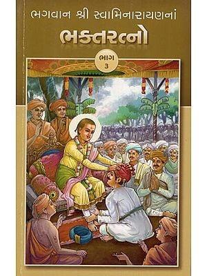 Bhagwan Shri Swaminarayanana Bhakta Ratno, Part-3 (Gujarati)