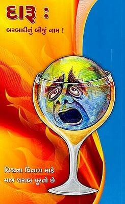 Daru : Barbadinu Biju Nam : A Booklet on Alcoholism (Gujarati)