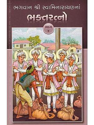 Bhagwan Shri Swaminarayanana Bhakta Ratno, Part-4 (Gujarati)