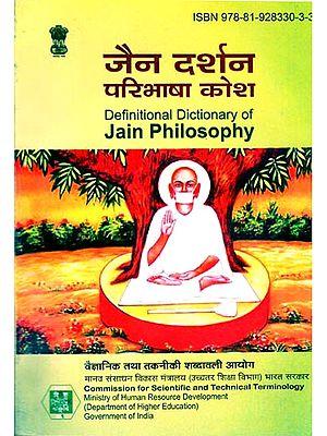 जैन दर्शन परिभाषा कोश: Definitional Dictionary of jain Philosophy