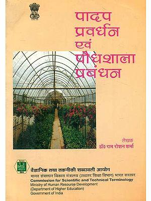 पादप प्रवर्धन एवं पौधशाला प्रबंधन: Plant Propagation and Nursery Management