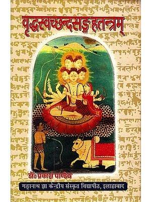 वृद्धस्वच्छन्दसङ्गहतन्त्रम: Vrddha Svacchanda Samgrah Tantram