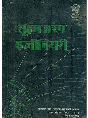 सूक्ष्म तरंग इंजीनियरी: Microwave Engineering (An Old and Rare Book)