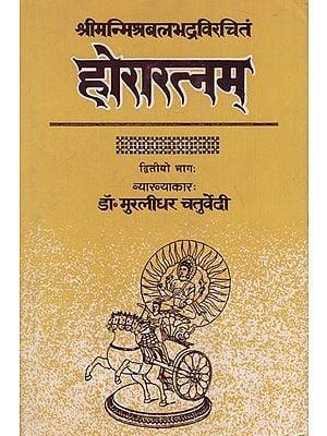 होरारत्नम: Hora Ratnam (Part-2) An Old and Rare Book