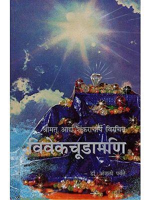 श्रीमत् आध शंकराचार्य विरचित विवेकचूडामणि - Shrimat Aadha Shankaracharya is a Wise Conscience (Marathi)