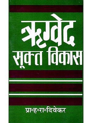 ऋग्वेद सूक्त विकास: Rigveda Sukta Development