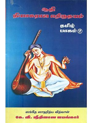 ஆதி தியாகராஜ ஹிருதயம்: Adi Tyagaraja Hridayam (Tamil)