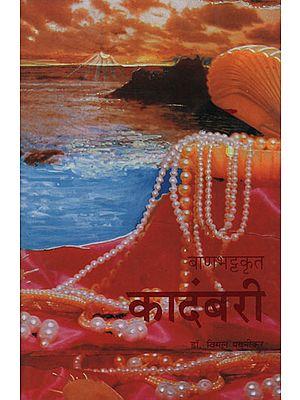 बाणभट्टक्रत कादंबरी - Kadambari Done by Banabhatta(Marathi)