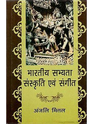 भारतीय सभ्यता संस्कृति एवं संगीत: Indian Civilization Culture and Music