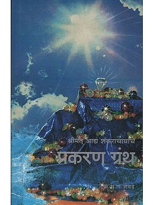 श्रीमत् आध शंकराचार्याचे प्रकरण ग्रंथ - Shri Adi Shankaracharya Prakaran Granth (Marathi)
