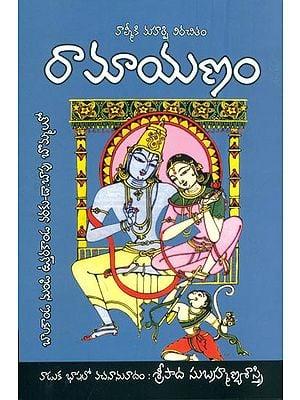రామాయణం: Ramayana (Telugu)
