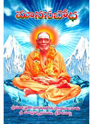 మాననచోధ: Manasa Bodha (Telugu)